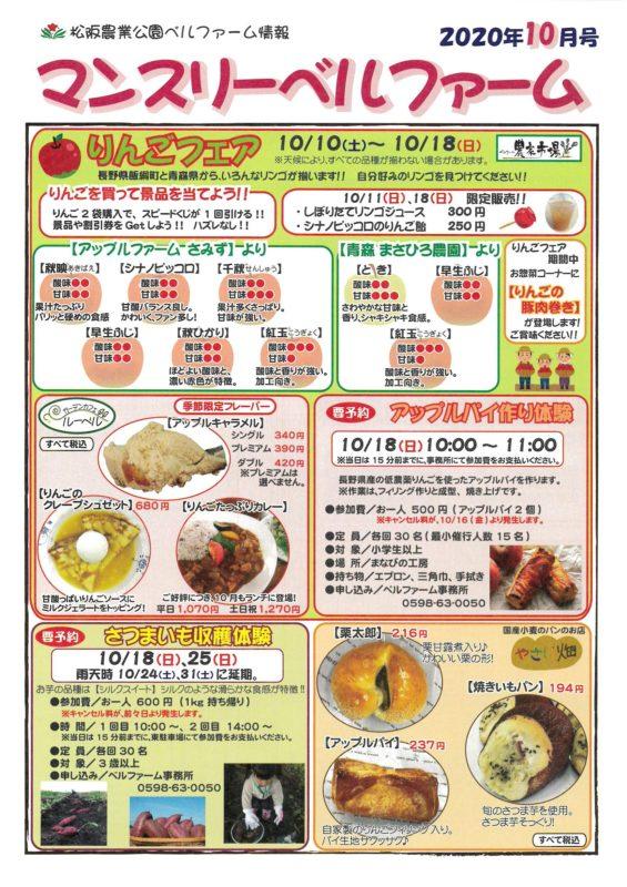 松阪農業公園ベルファーム情報『マンスリーベルファーム10月号』