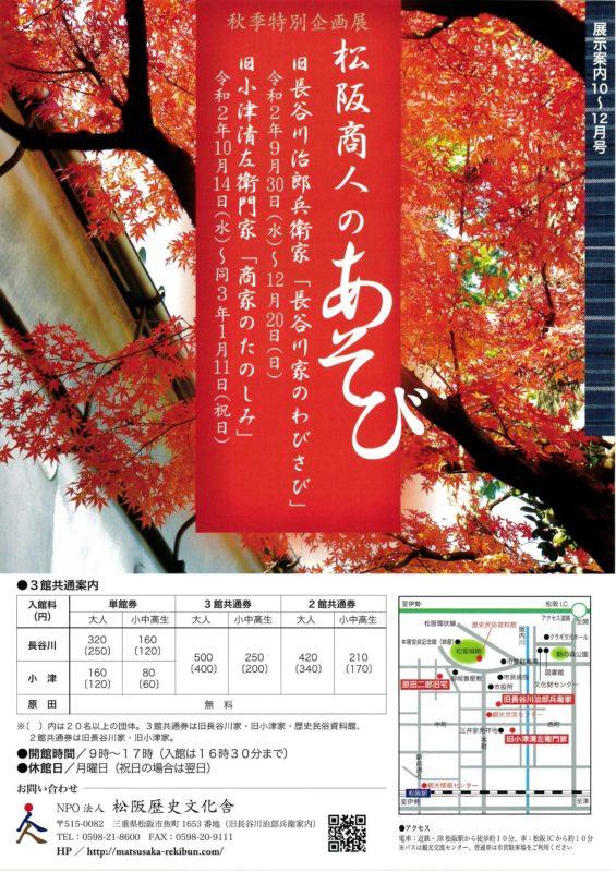 秋季特別企画展【松阪商人のあそび】