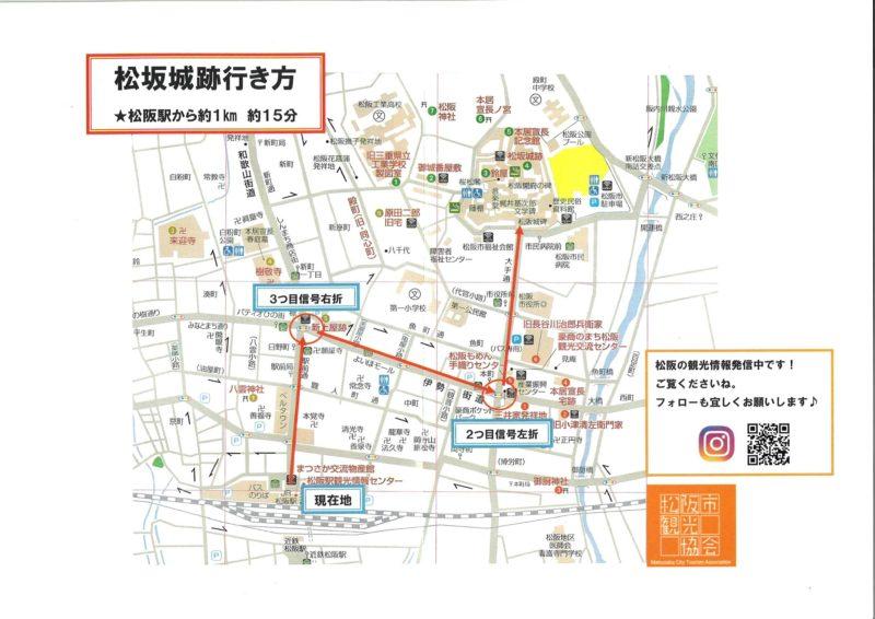 松阪駅から松坂城跡への行き方