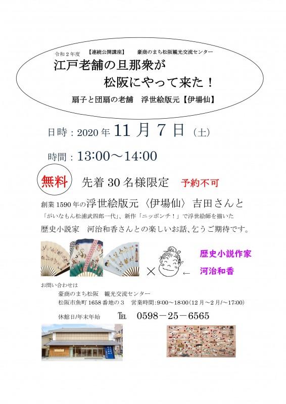 2020年11月7日(土)江戸老舗の旦那衆が松阪にやって来た!【伊場仙】