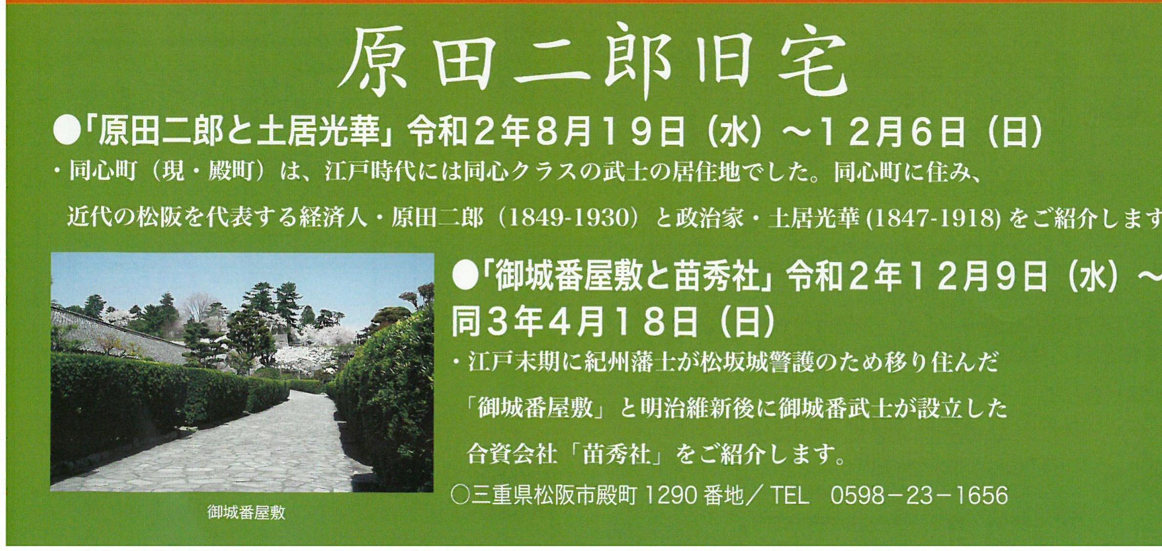 原田KM_C25820100216530_01 - コピー