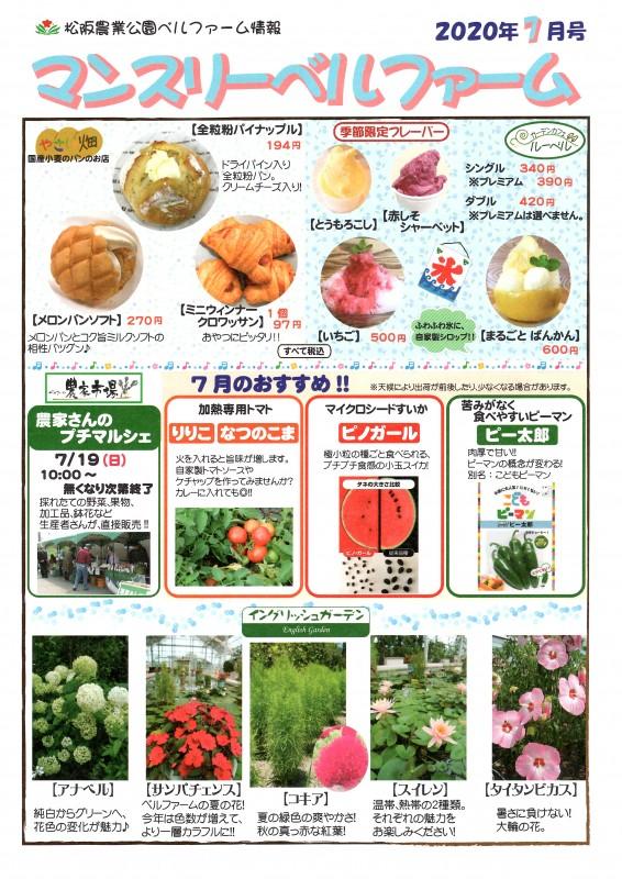 『松阪農業公園ベルファーム情報』2020年 7月号