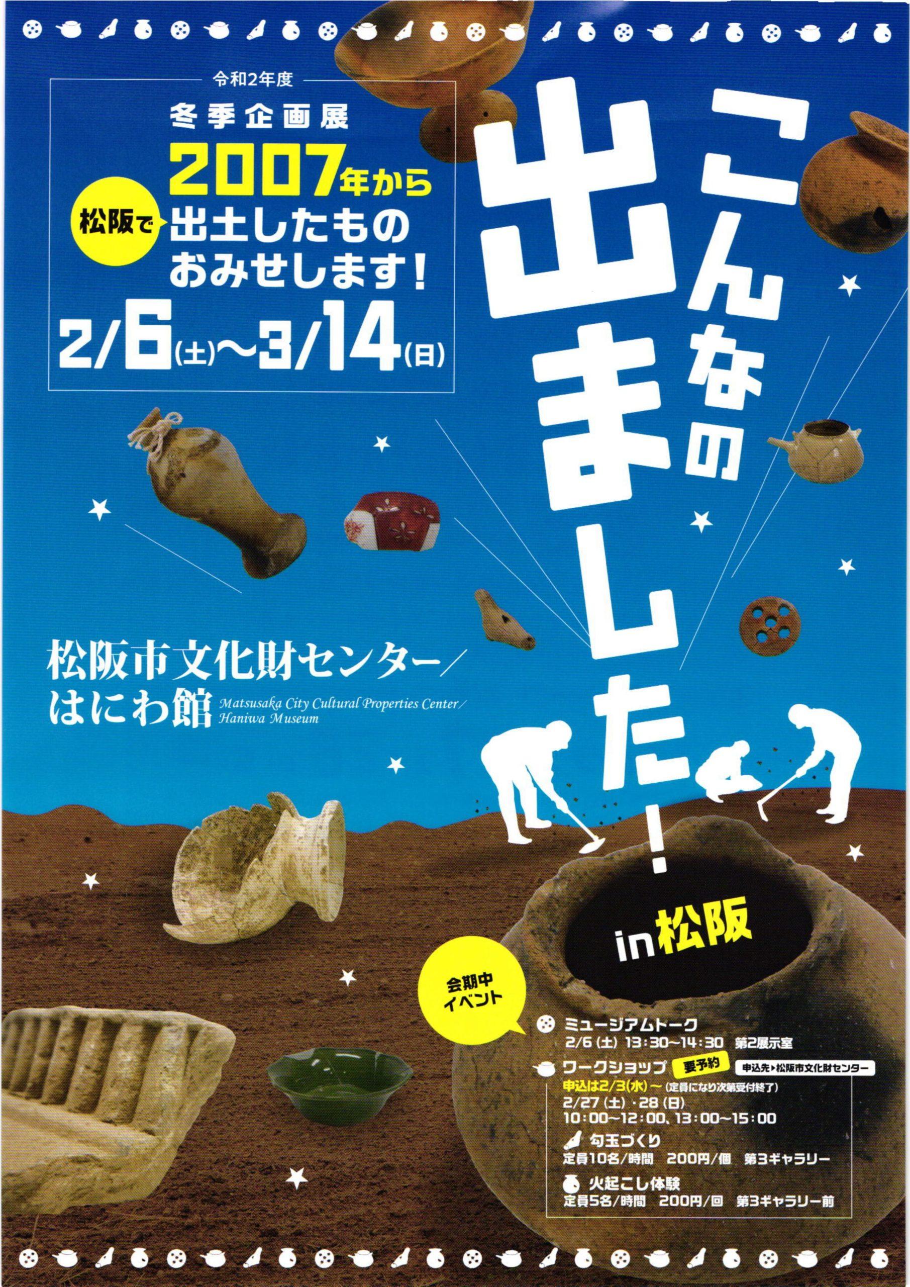 2021年2月6日(土)~3月14日(日)「こんなの出ました!in松阪'07~」松阪市文化財センター
