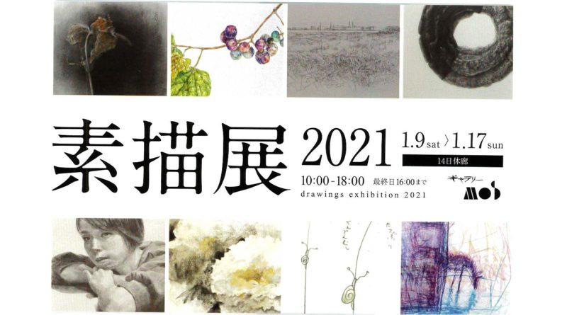 素描展2021