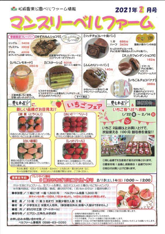 松阪農業公園ベルファーム情報 2月号