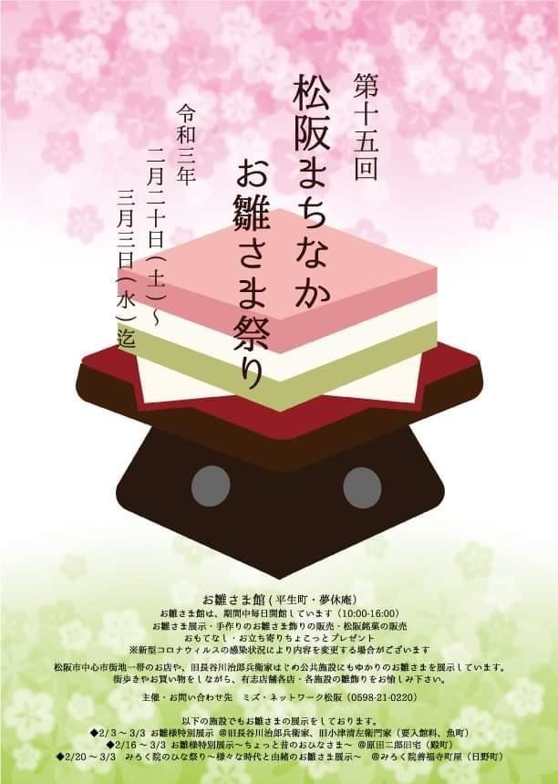 第15回松阪お雛さま祭り 令和3年2月20日(土)~3月3日(水)開催