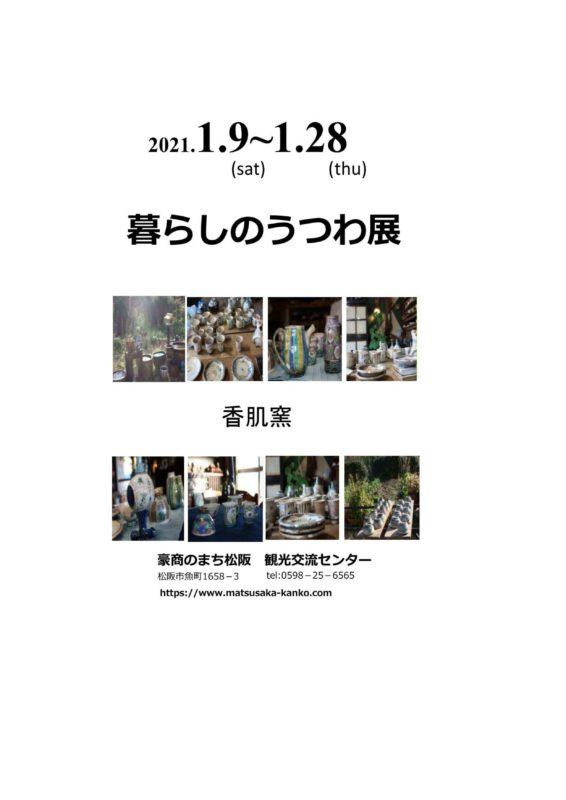 2021年1月9日(土)~1月28日(木)暮らしのうつわ展 開催いたします。