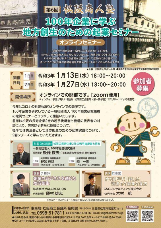 第6回 松阪商人塾 オンラインセミナー 1月13日(水)、1月27日(水)開催されます。