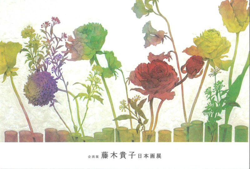 2021年 3/20-3/28 企画展 藤木 貴子 日本画展