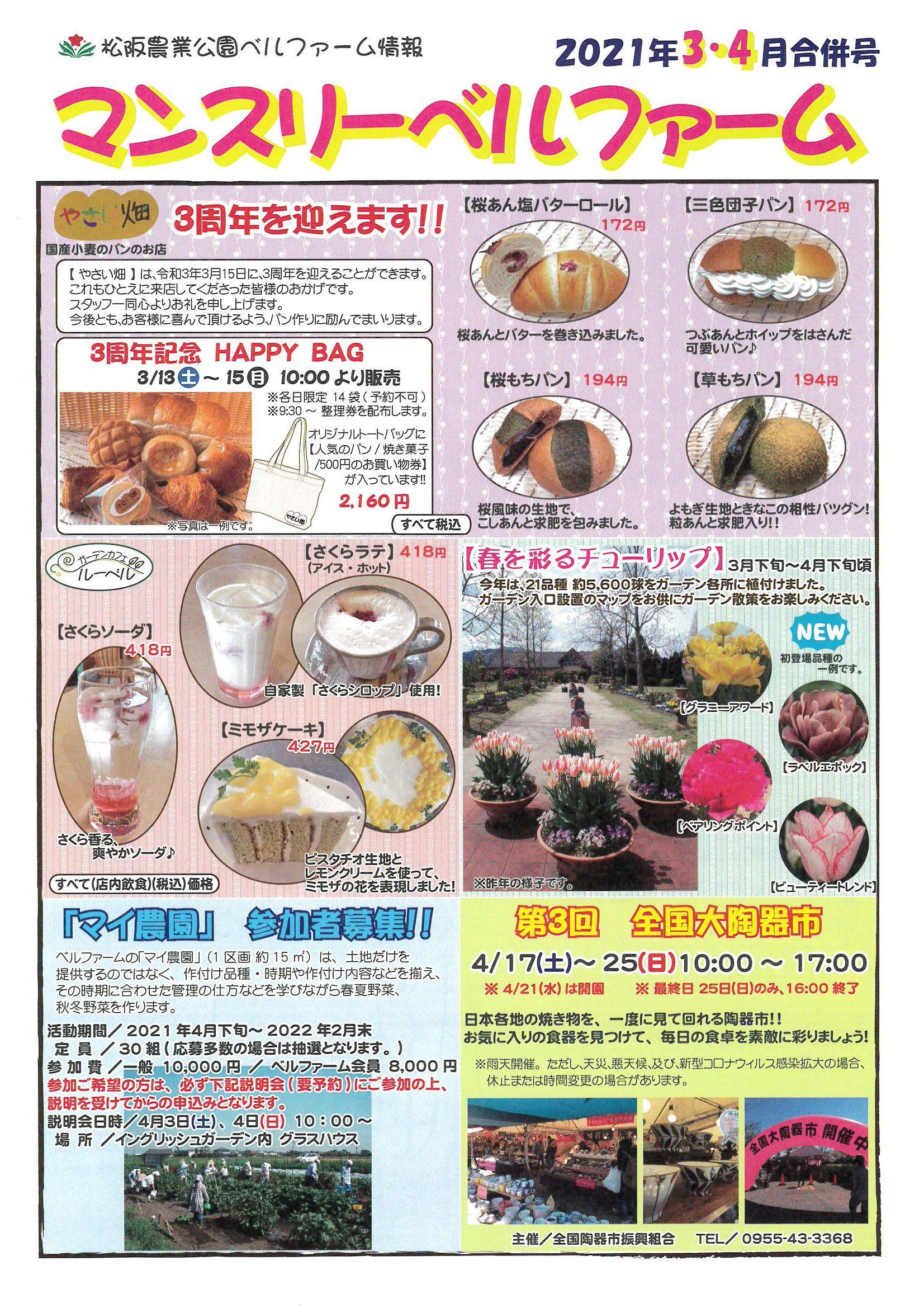 松阪農業公園ベルファーム情報 3、4月号