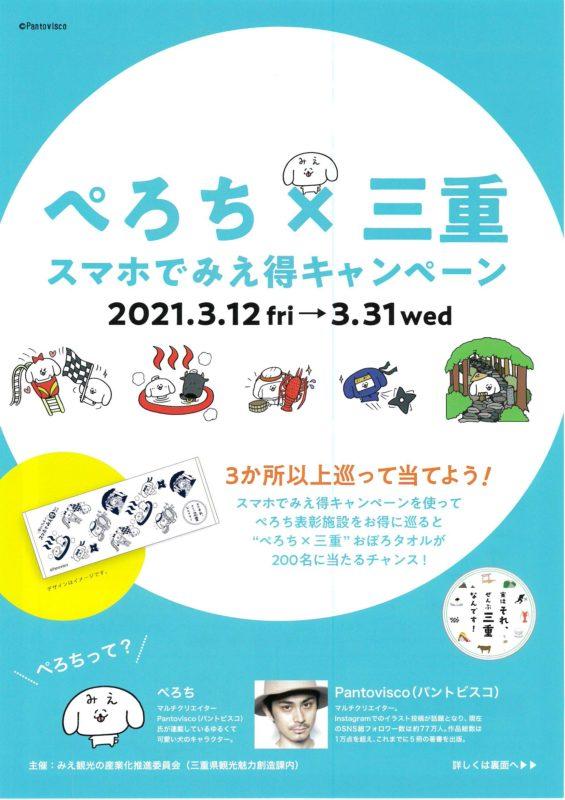 「ぺろち」×三重「スマホでみえ得キャンペーン」令和3年3月12日(金)~3月31日(水)開催