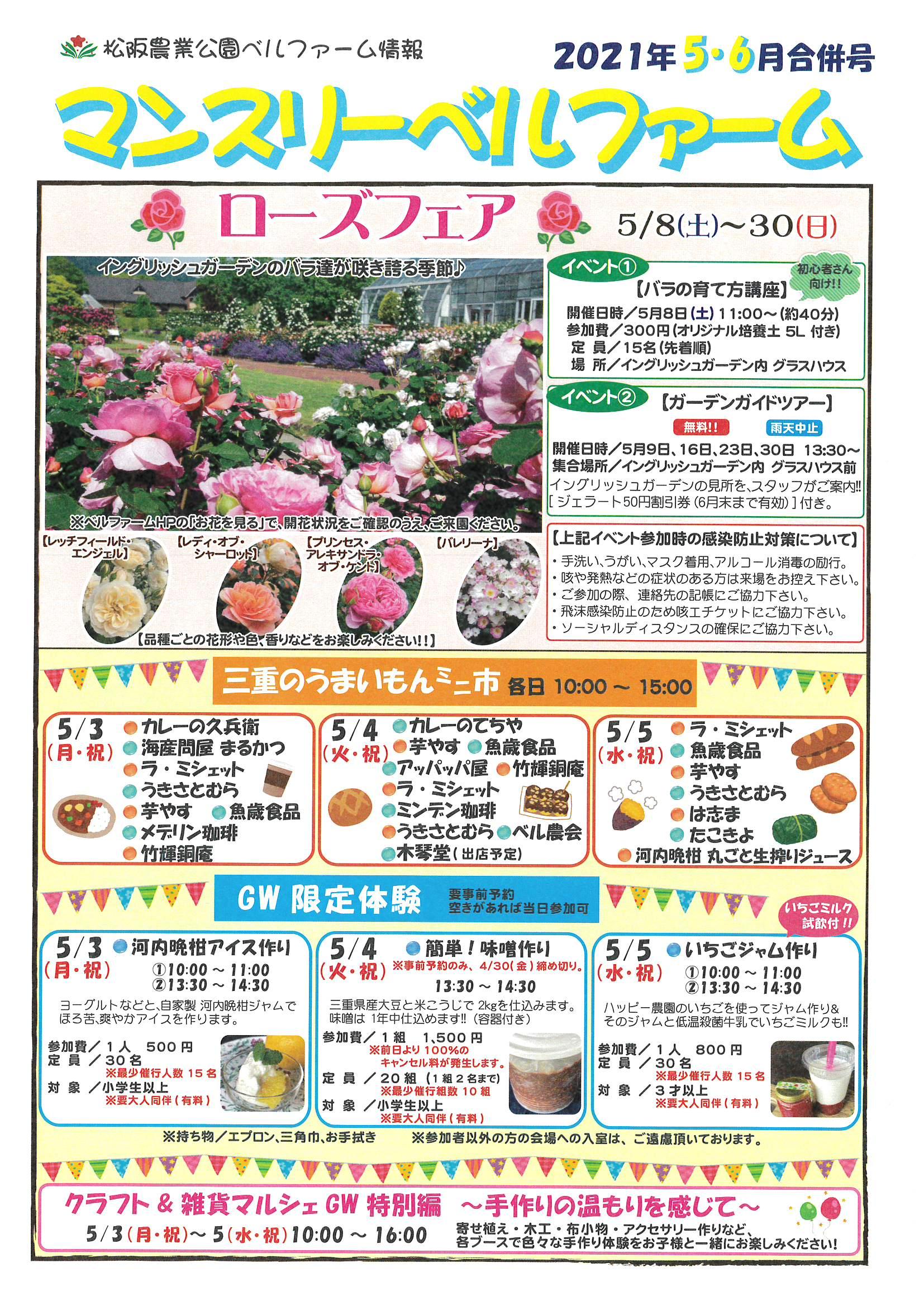 松阪農業公園ベルファーム情報 5・6月合併号