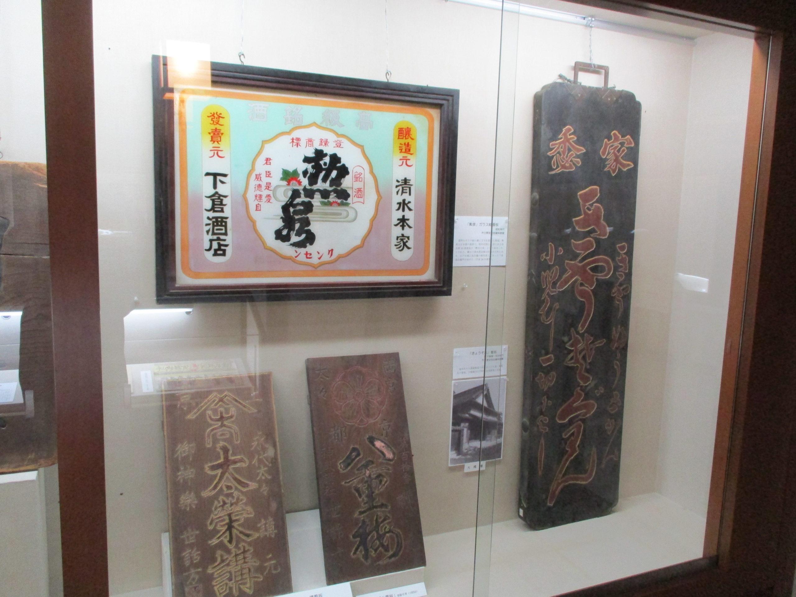 令和3年4月7日(水)~7月11日(土)「商家の広告」旧小津清左衛門家企画展示