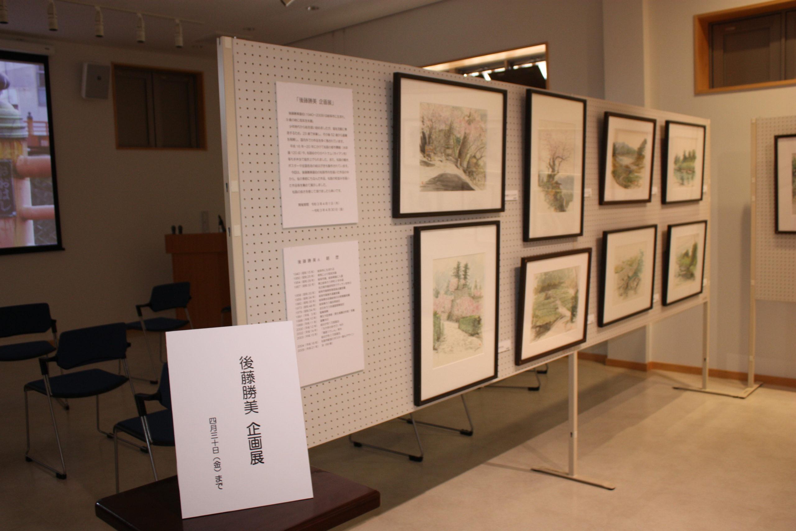 令和3年4月2日(金)~5月5日(水)まで 延長決定!後藤勝美 企画展 開催いたします。