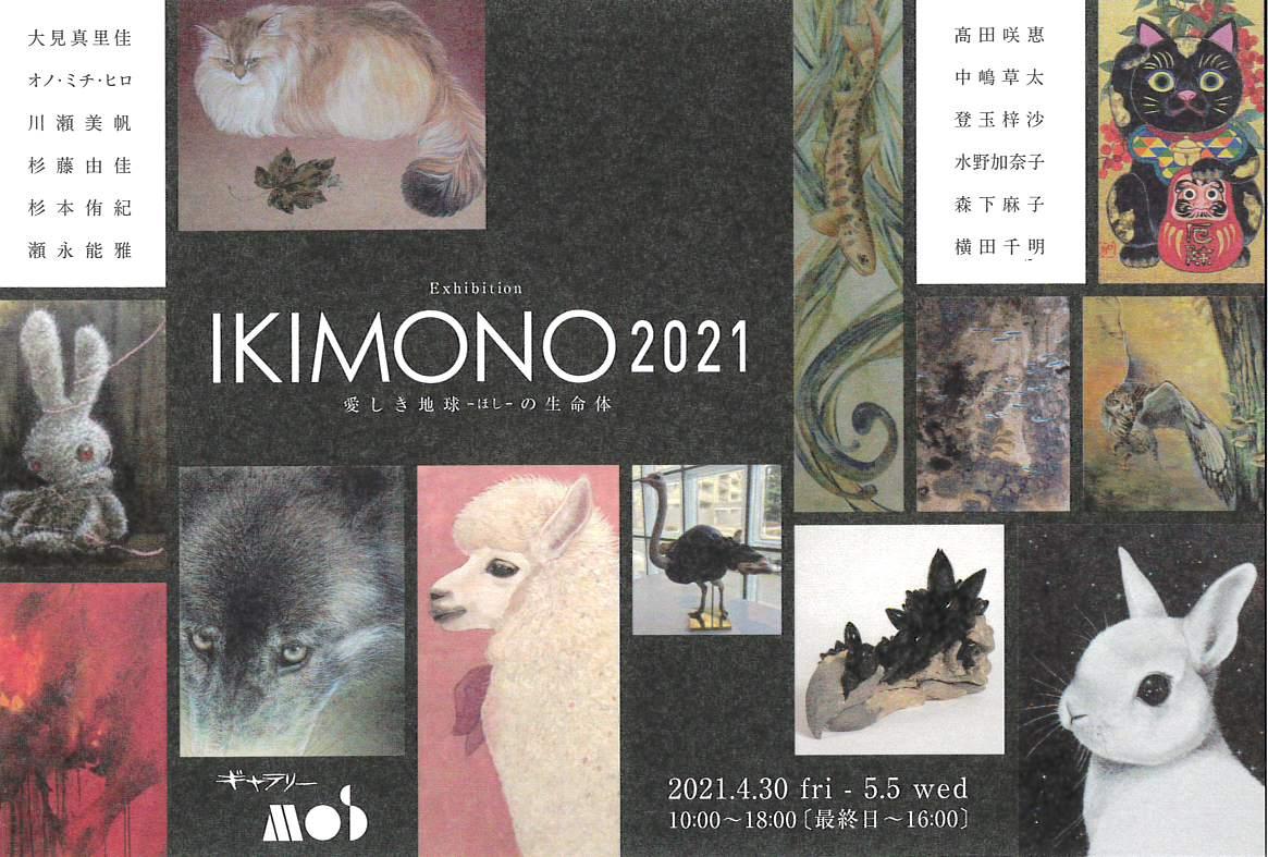 IKIMONO2021  愛しき地球-ほし-の生命体