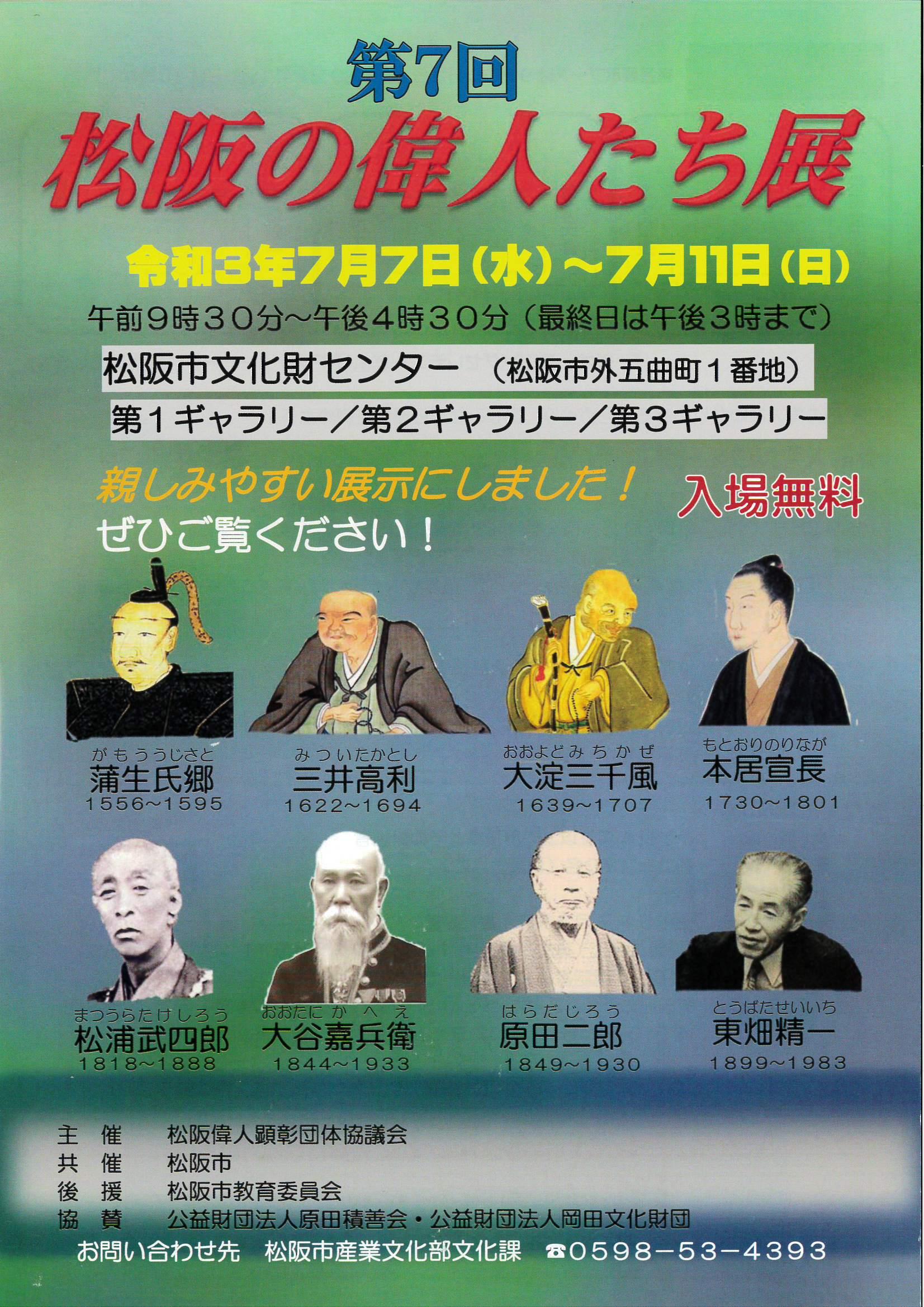 第7回 松阪の偉人たち展 令和3年7月7日(水)~7月11日(日)