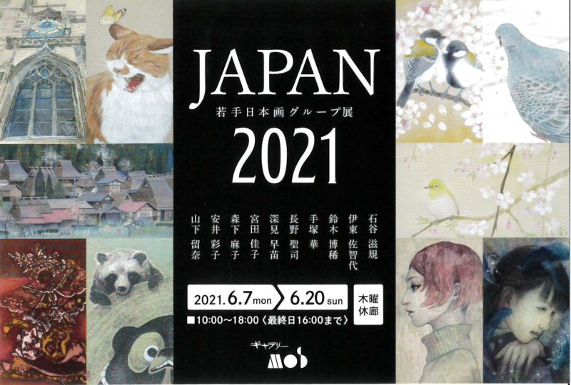 2021年6月7日(月)~20日(日)企画展 若手日本画グループ展 JAPAN2021