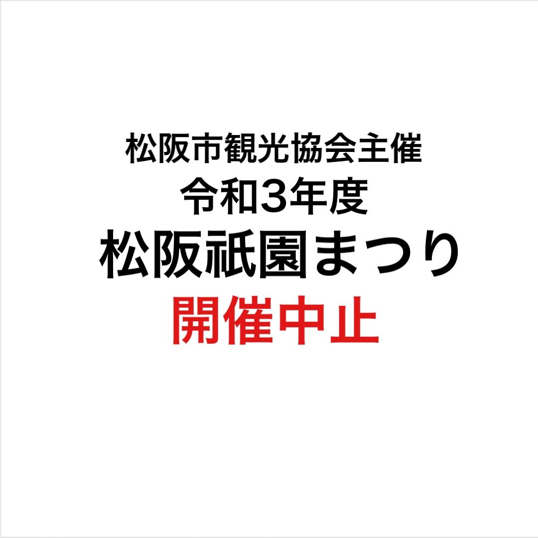 ❝松阪市観光協会主催 令和3年度松阪祇園まつり❞の中止について