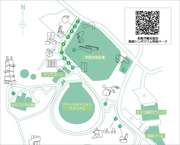松阪市中部台運動公園彫刻マップ作成いたしました。