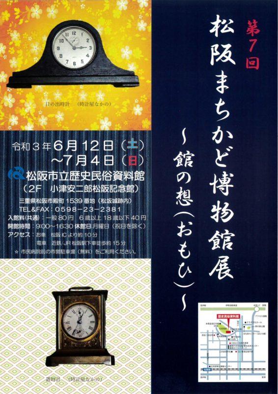 松阪市立歴史民俗資料館企画展『松阪まちかど博物館展』令和3年6月12日(土)~7月4日(日)