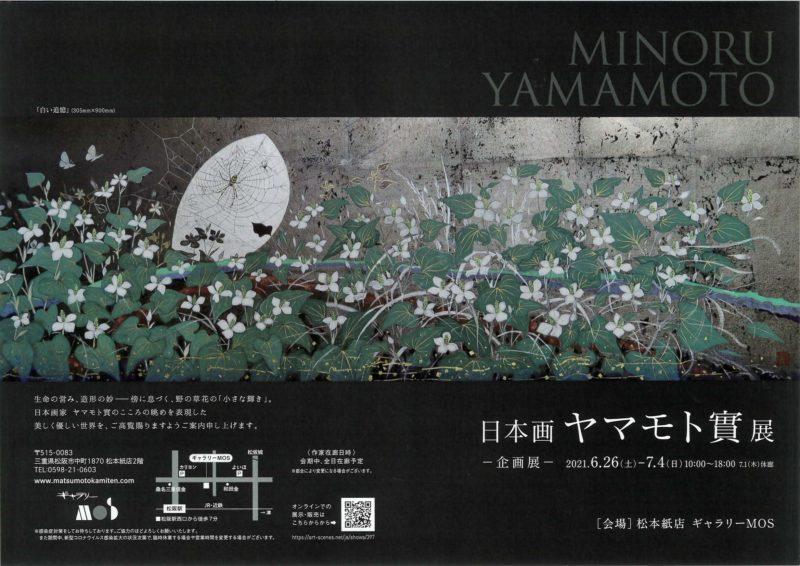 企画展 日本画 ヤマモト實展  2021年6月26日(土)~7月4日(日)