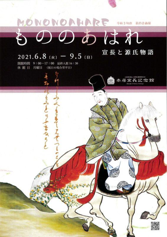 令和3年度 本居宣長記念館 夏の企画展 もののあはれ 宣長と源氏物語