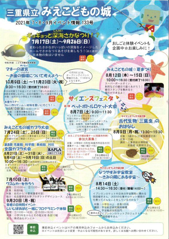 三重県立みえこどもの城 2021年7.8.9月イベント情報