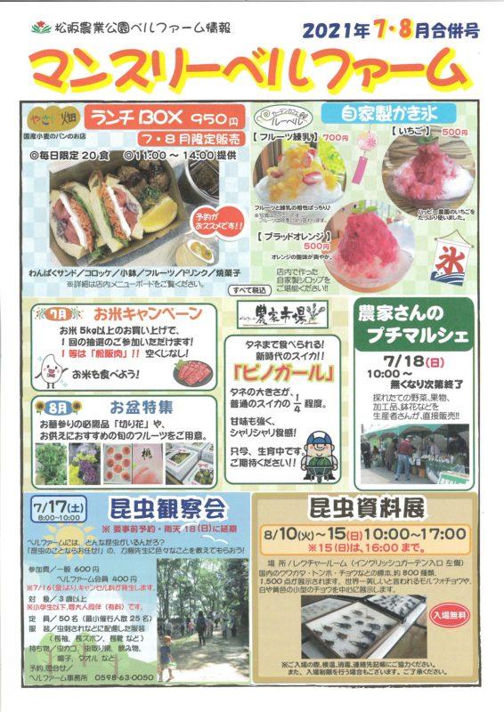 松阪農業公園ベルファーム情報 7・8月合併号
