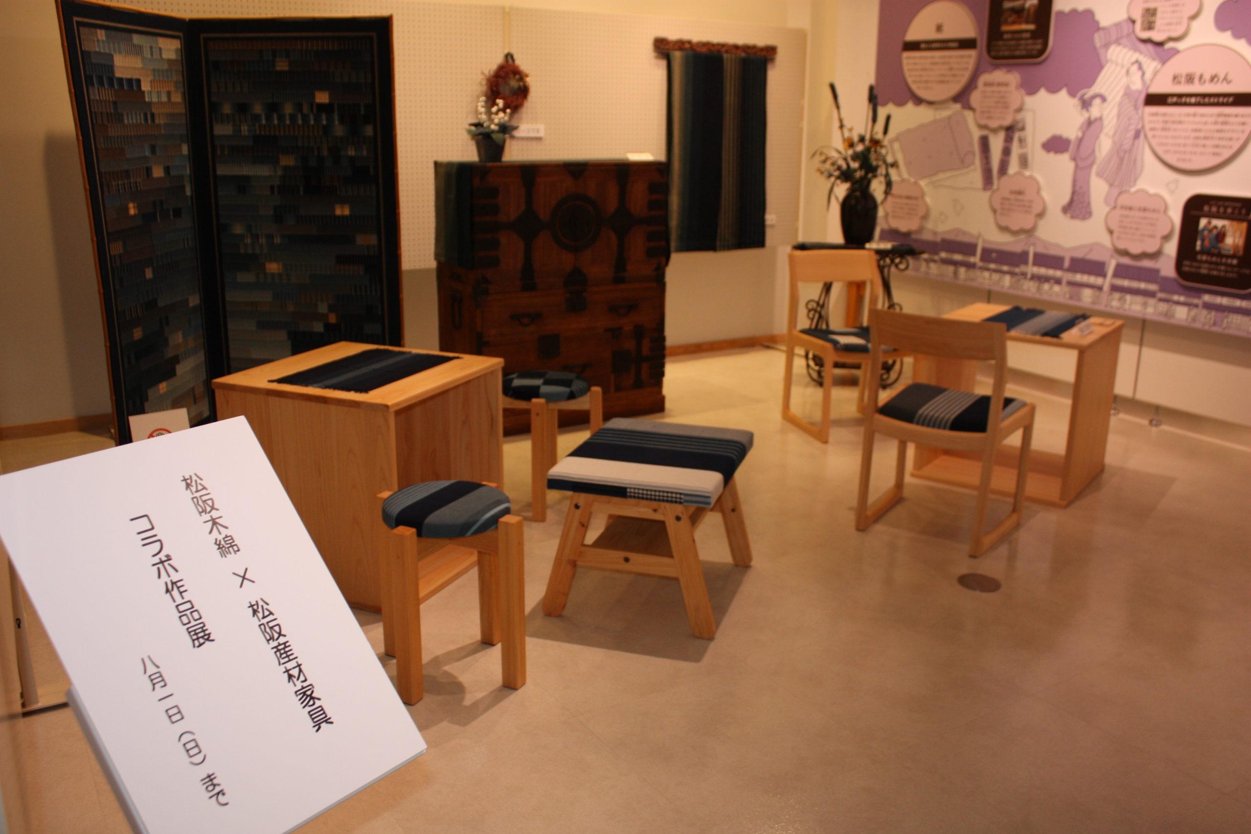 令和3年6月22日(火)~8月1日(日)「松阪もめん×松阪木材」を開催します!