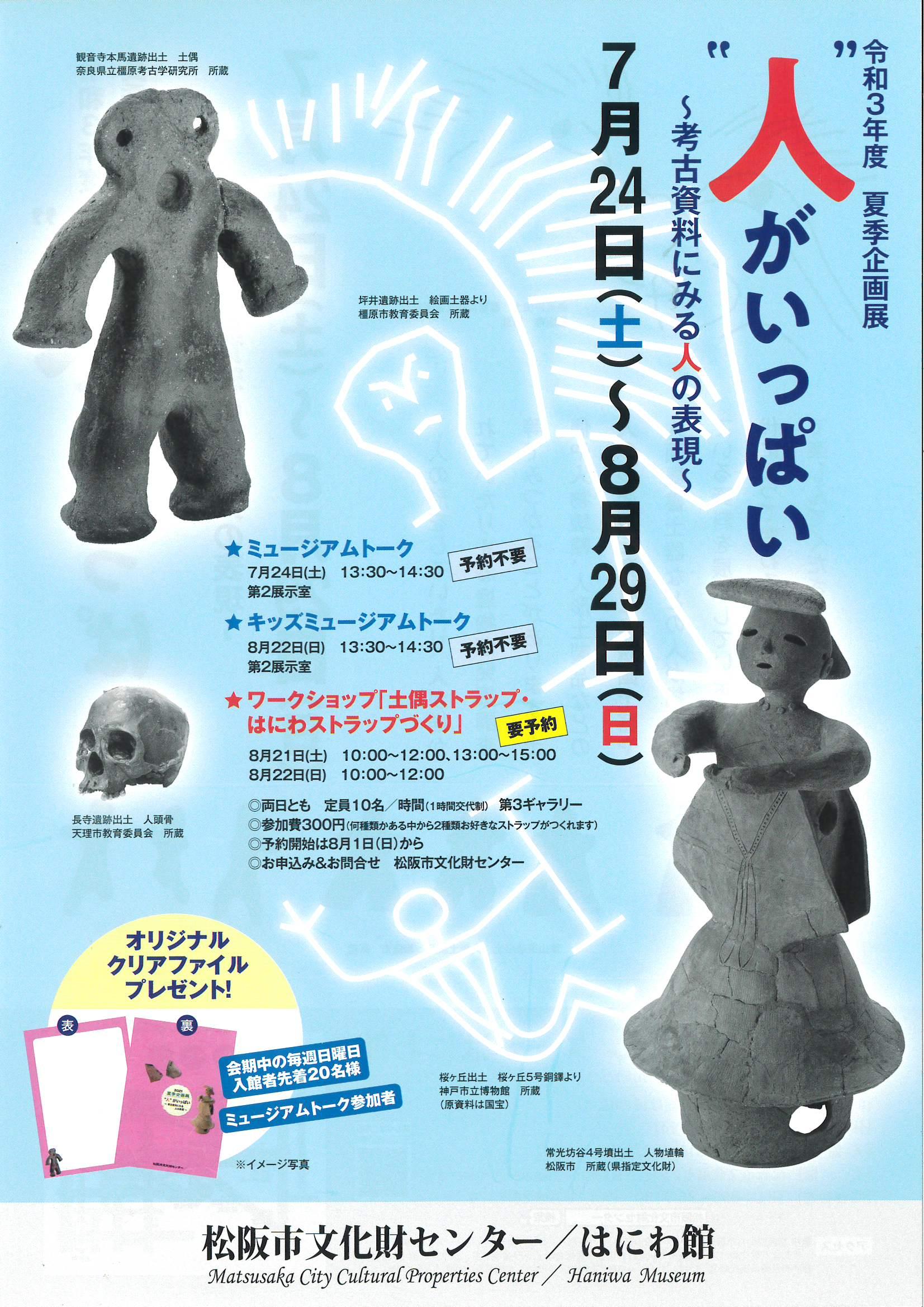"""令和3年度 夏季企画展""""人""""がいっぱい~考古資料にみる人の表現~"""