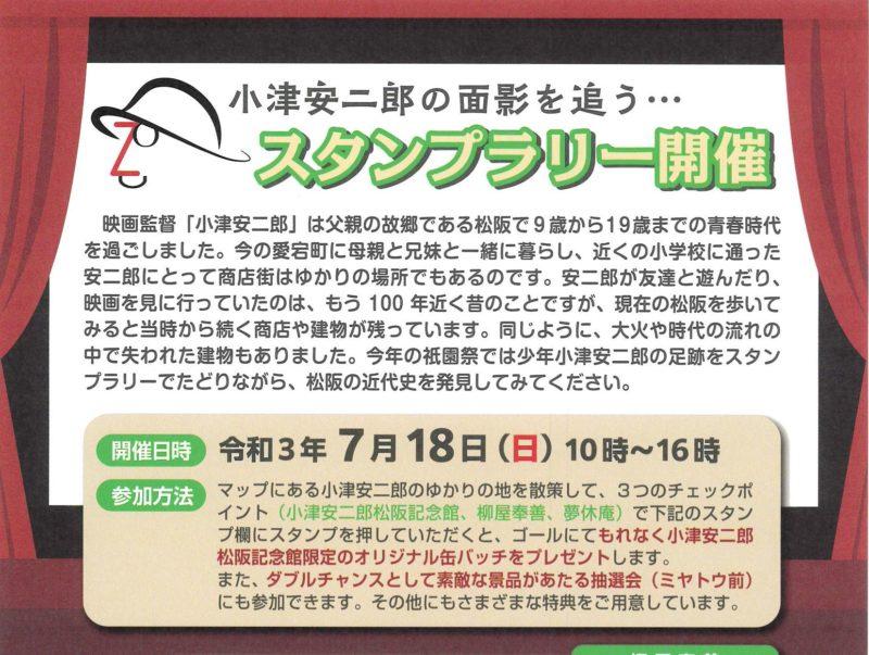 令和3年7月18日(日) 小津安二郎の面影を追う…スタンプラリー開催