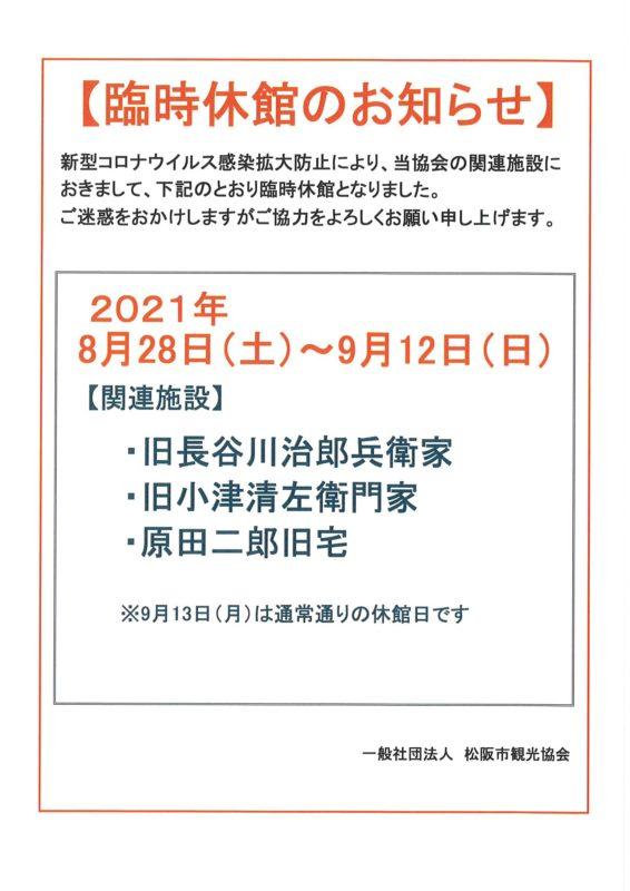 (一社)松阪市観光協会関連施設臨時休館のお知らせ