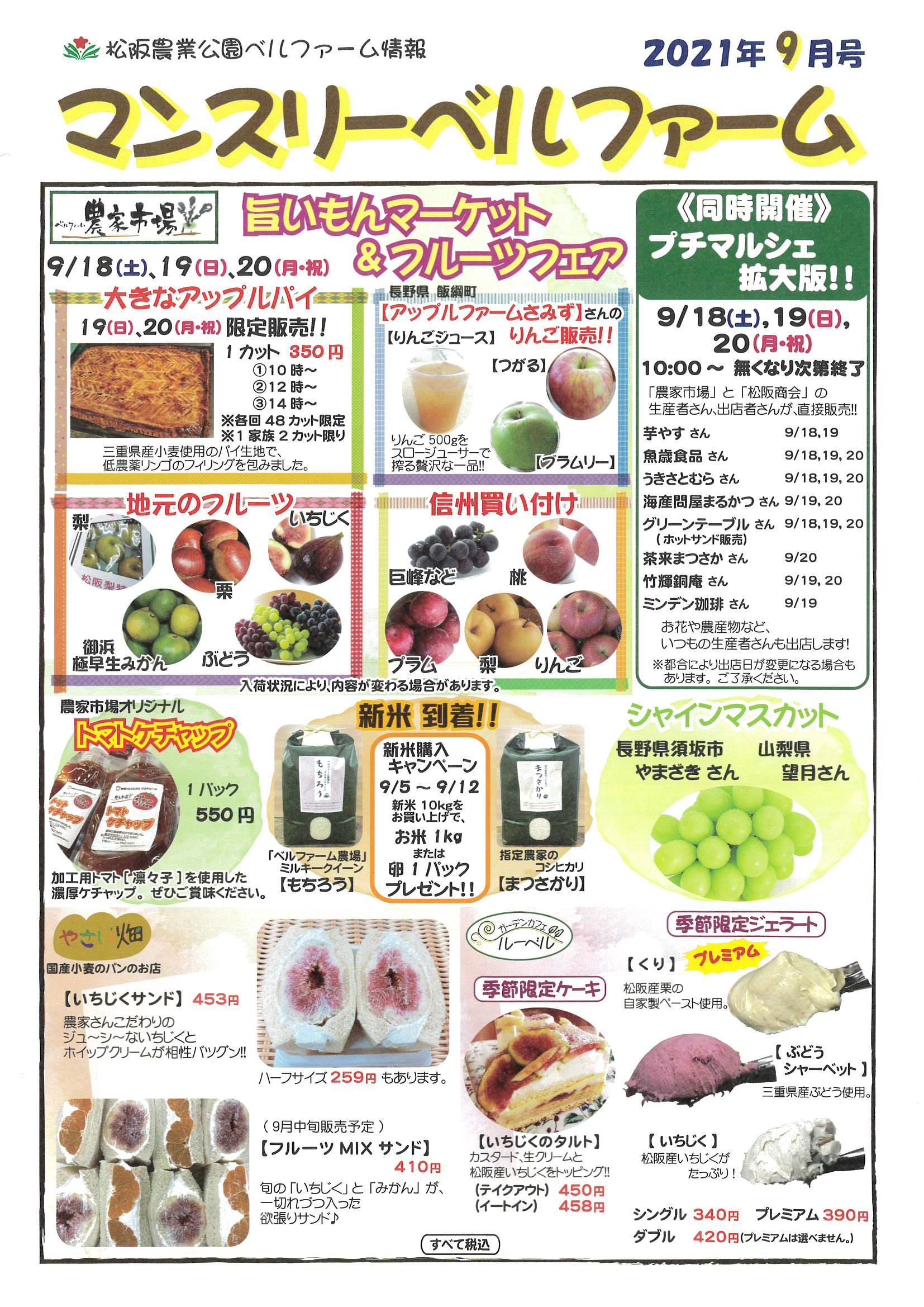 松阪農業公園ベルファーム情報 9月号
