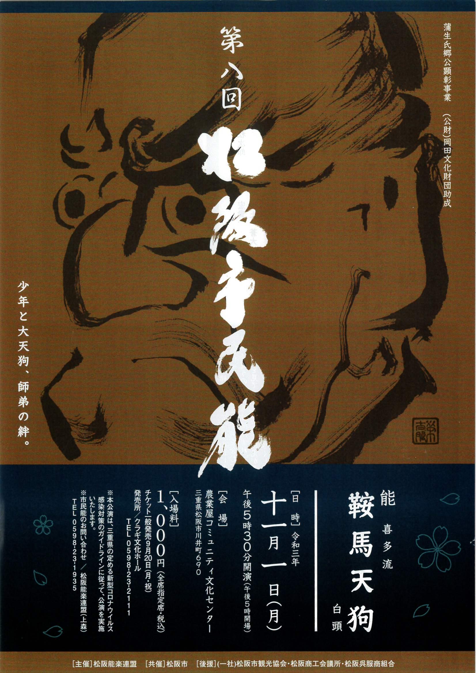 第8回 松阪市民能 令和3年11月1日(月)  【開催中止のお知らせ】