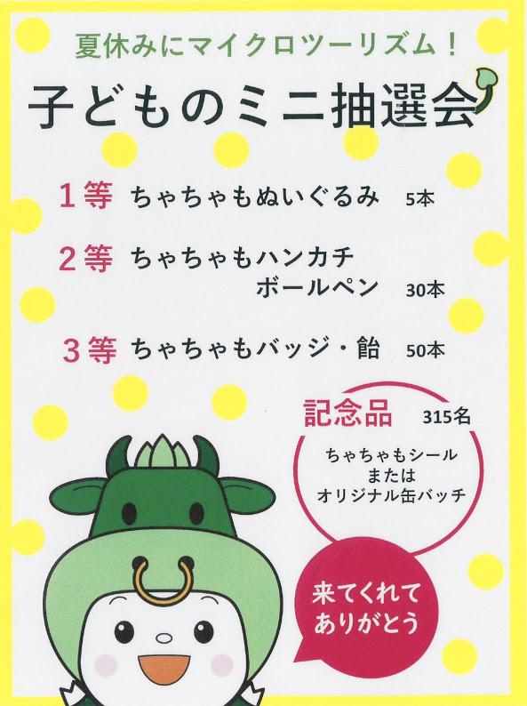 松阪子どものミニ抽選会(令和3年8月1日~8月31日)