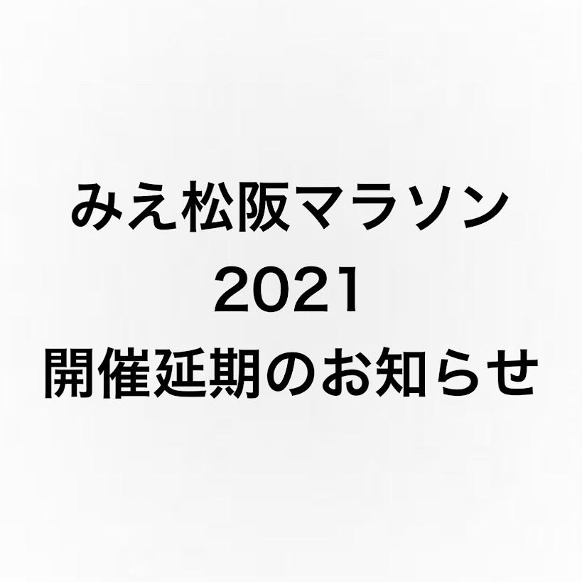 フルマラソン大会「みえ松阪マラソン2021」開催延期のお知らせ
