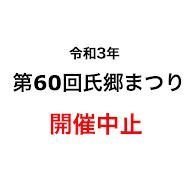 『第60回 氏郷まつり』開催中止のおしらせ