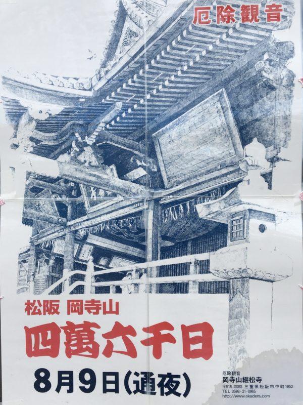 岡寺山継松寺 四萬六千日 令和3年8月9日(月)
