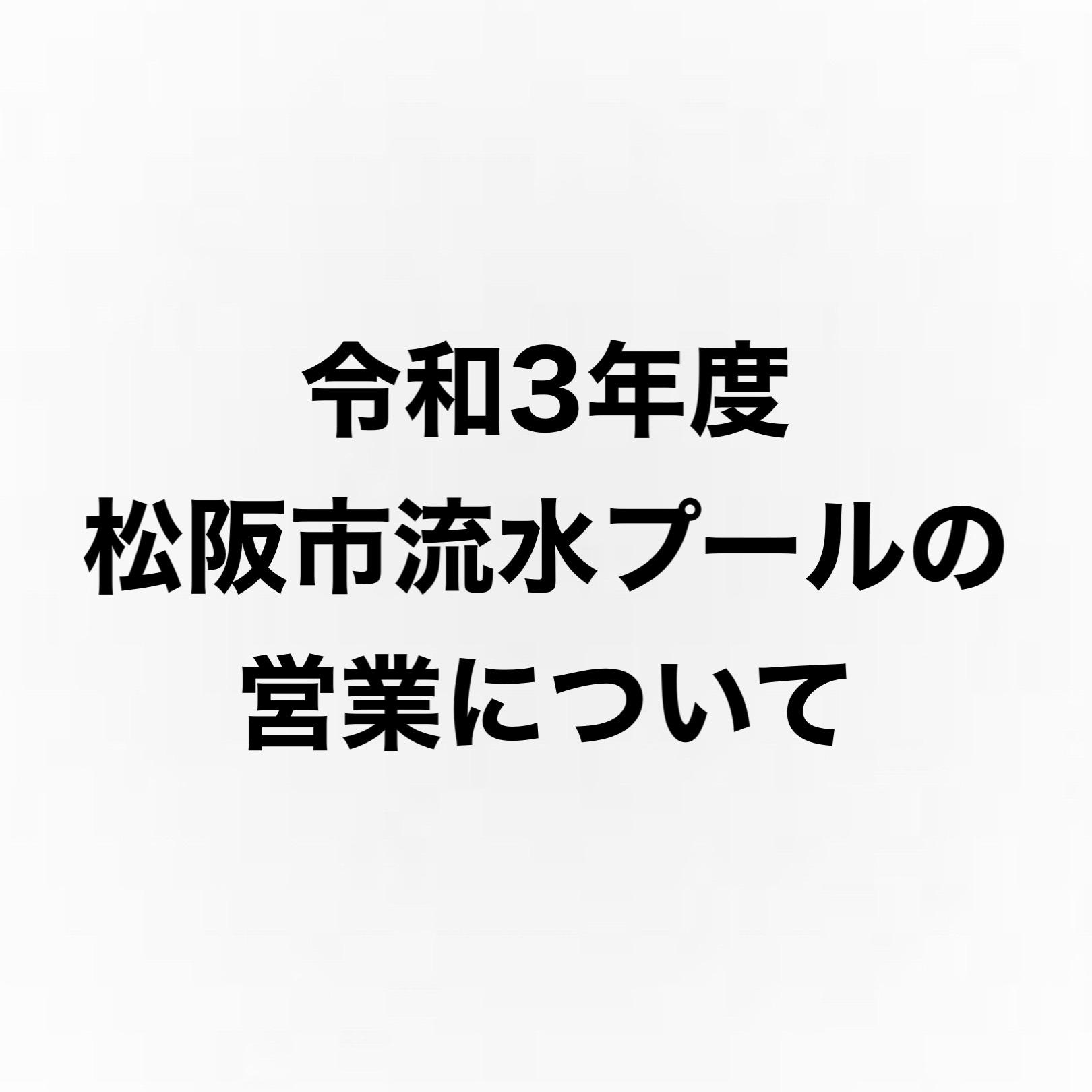 令和3年度松阪市流水プールの営業について