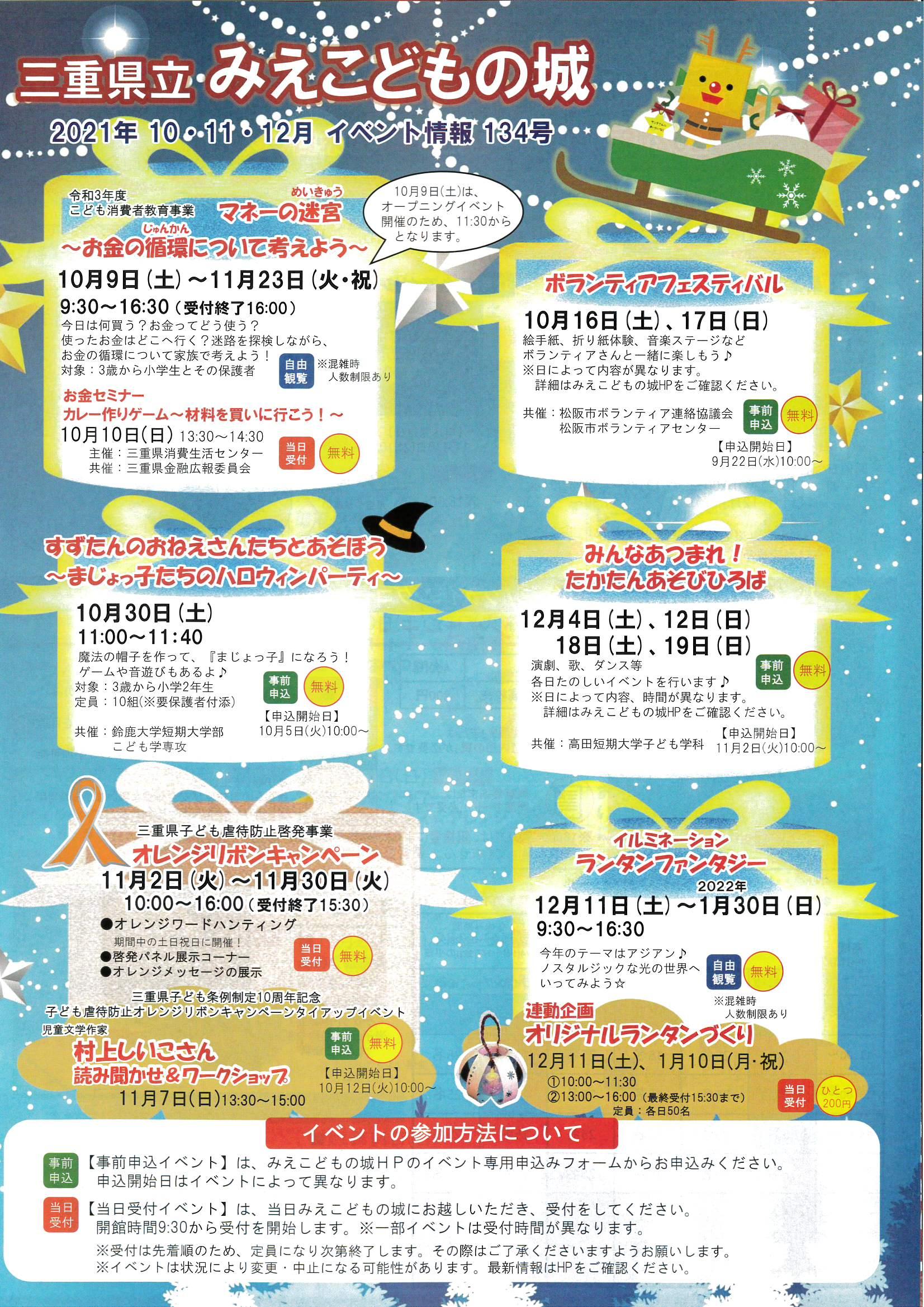 三重県立みえこどもの城 2021年10・11・12月イベント情報