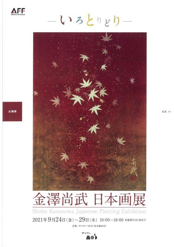 企画展 金澤尚武 日本画展 2021年9月24日(金)~9月29日(水)