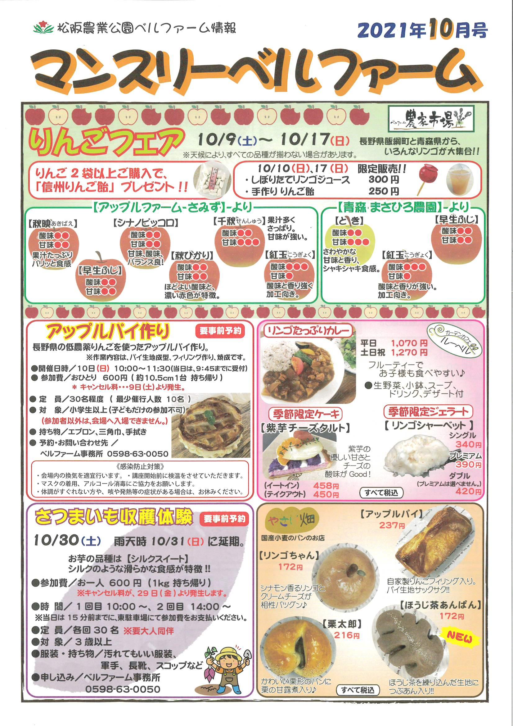 松阪農業公園ベルファーム情報 マンスリーベルファーム2021年10月号