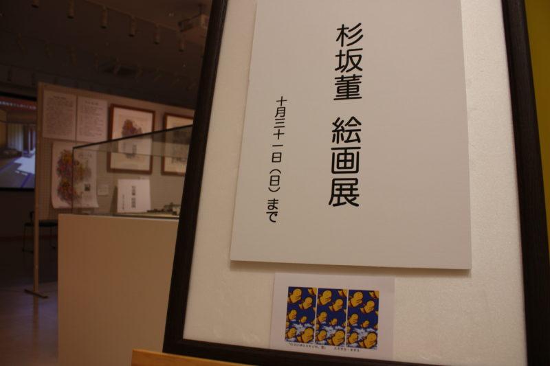 令和3年10月1日(金)~10月31日(日)「杉坂 董 絵画展」開催します。豪商のまち松阪 観光交流センター