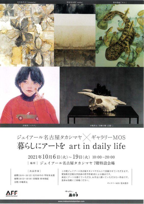 ジェイアール名古屋タカシマヤ×ギャラリーMOS【暮らしにアートを art in daily life】